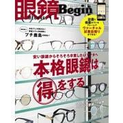 眼鏡Begin 2019 vol.27(世界文化社) [電子書籍]