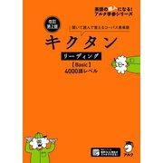 (音声DL付)改訂第2版 キクタン リーディング【Basic】4000語レベル(アルク) [電子書籍]