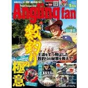 Angling Fan 2020年1月号(コスミック出版) [電子書籍]