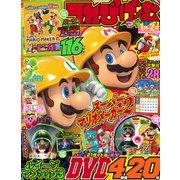 てれびげーむマガジン January 2020(KADOKAWA Game Linkage) [電子書籍]
