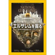 ナショナル ジオグラフィック日本版 2019年12月号(日経ナショナルジオグラフィック社) [電子書籍]