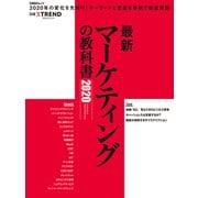 最新マーケティングの教科書2020(日経BP社) [電子書籍]