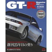 GT-R Magazine(GTRマガジン) 2020年1月号(交通タイムス社) [電子書籍]