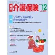 月刊介護保険 No.286(法研) [電子書籍]