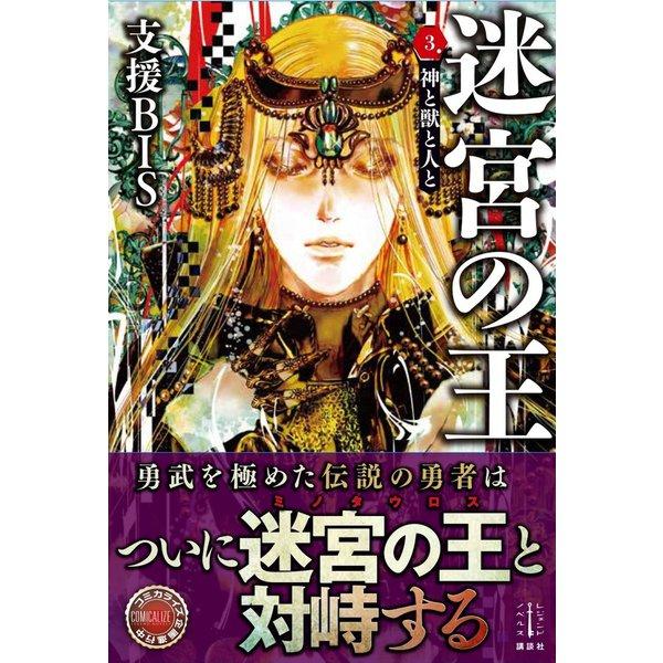 迷宮の王 3 神と獣と人と 電子書籍特典付き(講談社) [電子書籍]