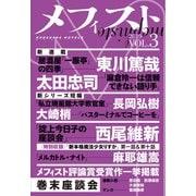 メフィスト 2019 VOL.3(講談社) [電子書籍]
