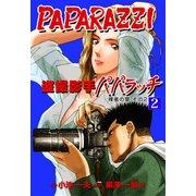 盗撮影手パパラッチ 2(グループ・ゼロ) [電子書籍]