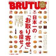 BRUTUS (ブルータス) 2019年 12月15日号 No.906 (日本一の「お取り寄せ」を探せ!)(マガジンハウス) [電子書籍]