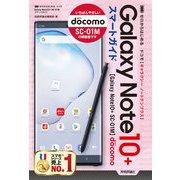 ゼロからはじめる ドコモ Galaxy Note 10+ SC-01M スマートガイド(技術評論社) [電子書籍]
