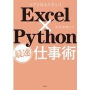 Excel×Python最速仕事術(日経BP社) [電子書籍]