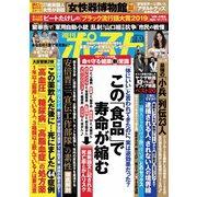 週刊ポスト 2019年12/13号(小学館) [電子書籍]
