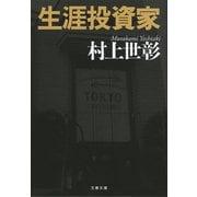生涯投資家(文藝春秋) [電子書籍]