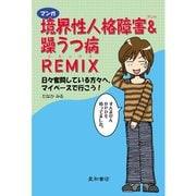 マンガ 境界性人格障害&躁うつ病REMIX(星和書店) [電子書籍]