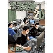 ザ・ファブル(20)(講談社) [電子書籍]