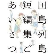 田島列島短編集 ごあいさつ(講談社) [電子書籍]