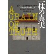 一抹の真実 ~A GRAIN OF TRUTH~(小学館) [電子書籍]