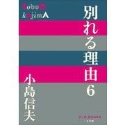 P+D BOOKS 別れる理由6(小学館) [電子書籍]
