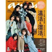 anan (アンアン) 2019年 12月11日号 No.2179 (温活&湿活。)(マガジンハウス) [電子書籍]