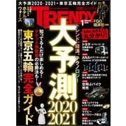 日経トレンディ 2020年1月号(日経BP社) [電子書籍]