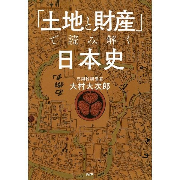 「土地と財産」で読み解く日本史(PHP研究所) [電子書籍]