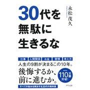 30代を無駄に生きるな(きずな出版)(PHP研究所) [電子書籍]