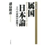 (決定版)属国 日本論 2つの帝国の狭間で(PHP研究所) [電子書籍]