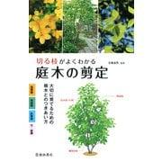切る枝がよくわかる 庭木の剪定 大切に育てるための樹木とのつきあい方(池田書店)(PHP研究所) [電子書籍]