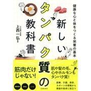 新しいタンパク質の教科書 健康な心と体をつくる栄養の基本(池田書店)(PHP研究所) [電子書籍]