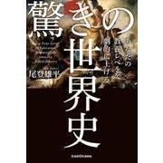 あなたの教養レベルを劇的に上げる 驚きの世界史(KADOKAWA) [電子書籍]