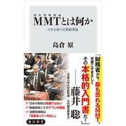 MMT〈現代貨幣理論〉とは何か 日本を救う反緊縮理論(KADOKAWA) [電子書籍]