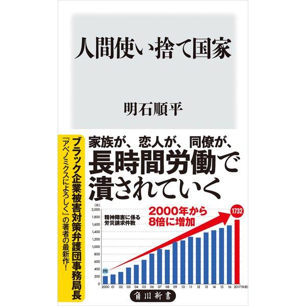 人間使い捨て国家(KADOKAWA) [電子書籍]