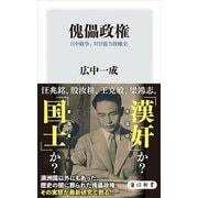 傀儡政権 日中戦争、対日協力政権史(KADOKAWA) [電子書籍]