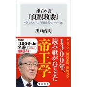 座右の書『貞観政要』 中国古典に学ぶ「世界最高のリーダー論」(KADOKAWA) [電子書籍]