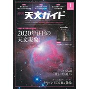 天文ガイド 2020年1月号(誠文堂新光社) [電子書籍]