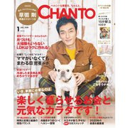 CHANTO(チャント) 2020年1月号(主婦と生活社) [電子書籍]