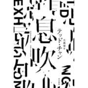 息吹(早川書房) [電子書籍]
