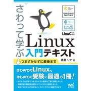 さわって学ぶ Linux入門テキスト(マイナビ出版) [電子書籍]