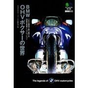 BMW OHVボクサーの世界(エイ出版社) [電子書籍]