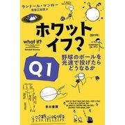 ホワット・イフ? Q1 野球のボールを光速で投げたらどうなるか(早川書房) [電子書籍]