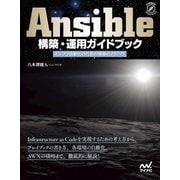 Ansible構築・運用ガイドブック インフラ自動化のための現場のノウハウ(マイナビ出版) [電子書籍]
