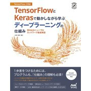 TensorFlowとKerasで動かしながら学ぶ ディープラーニングの仕組み 畳み込みニューラルネットワーク徹底解説(マイナビ出版) [電子書籍]