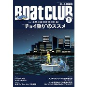 月刊 Boat CLUB(ボートクラブ)2020年01月号(舵社) [電子書籍]