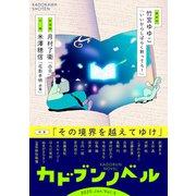 カドブンノベル 2020年1月号(KADOKAWA) [電子書籍]