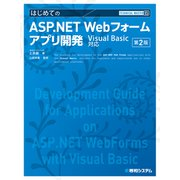 TECHNICAL MASTER はじめてのASP.NET Webフォームアプリ開発 Visual Basic対応 第2版(秀和システム) [電子書籍]