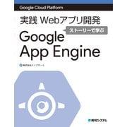 Google Cloud Platform 実践Webアプリ開発 ストーリーで学ぶGoogle App Engine(秀和システム) [電子書籍]