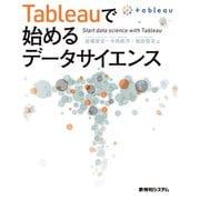 Tableauで始めるデータサイエンス(秀和システム) [電子書籍]