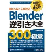 現場ですぐに使える!Blender逆引き大全300の極意 Blender2.8対応(秀和システム) [電子書籍]