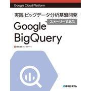 Google Cloud Platform 実践 ビッグデータ分析基盤開発ストーリーで学ぶGoogle BigQuery(秀和システム) [電子書籍]