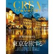 CREA Traveller 2020 Winter NO.60(文藝春秋) [電子書籍]