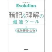 Evolution 暗記と理解の最速ツール 生物基礎・生物(学研) [電子書籍]